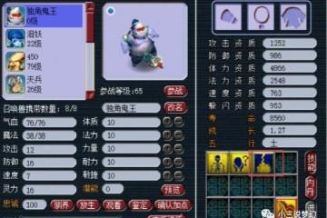 梦幻西游70的三蓝字无级别腰带摆了70万成交价格可能要打五折