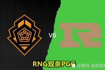 RNG把PGG当人机打经济领先一万七Wei等级压制太离谱