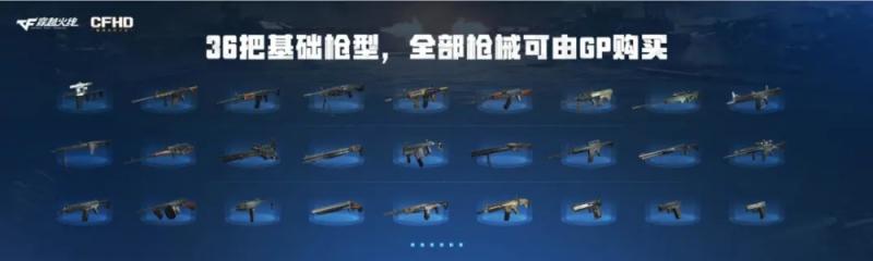 枪械体验新升级CFHD打造真实竞技枪战世界