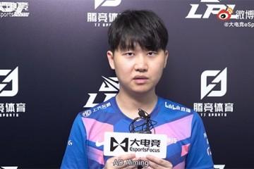 专访BLGAD选手Aiming队伍的夏季赛目标是进入季后赛