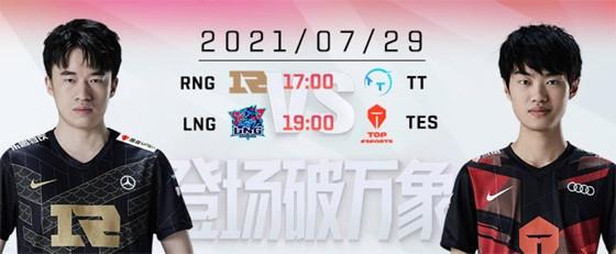 7月29日LPL海报LNG阳澄湖海盗TES穿云猎麟