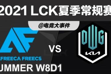DK全员迷失状态不佳1-2不敌AF落败跌至联赛第四这赛季走不远了
